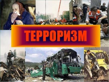 против террора
