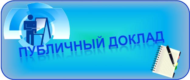 ДОКЛАД ДИРЕКТОРА